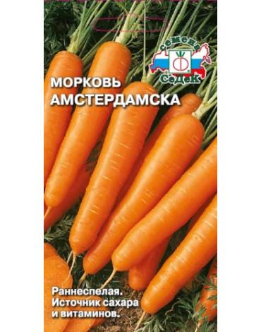 Морковь Амстердамска (Седек)