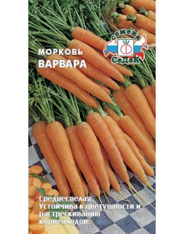 Морковь Варвара (Седек)