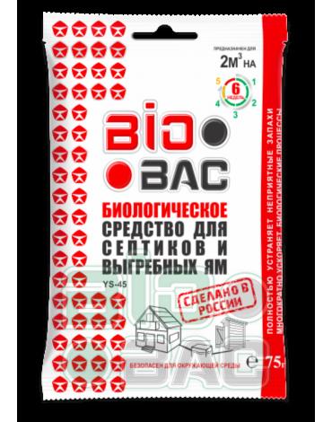 Биологическое ср-во для септиков и выгребных ям  BB-YS45 75гр BIO*BAC
