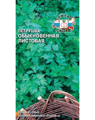 Петрушка Обыкновенная листовая (Седек) б/п