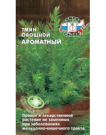 Тмин Ароматный овощной (Седек)