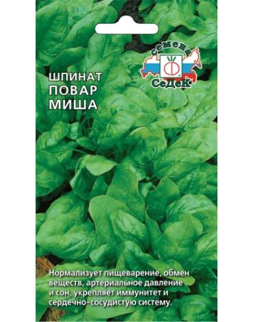 Шпинат Повар Миша (Седек)
