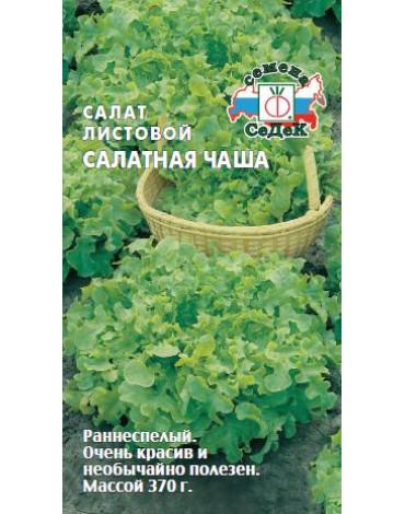 Салат Салатная чаша (листовой) (Седек) б/п