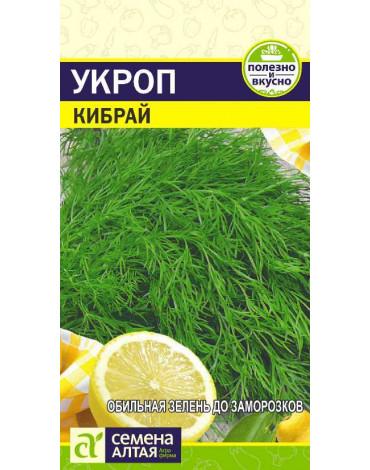 Укроп Кибрай (Семена Алтая)