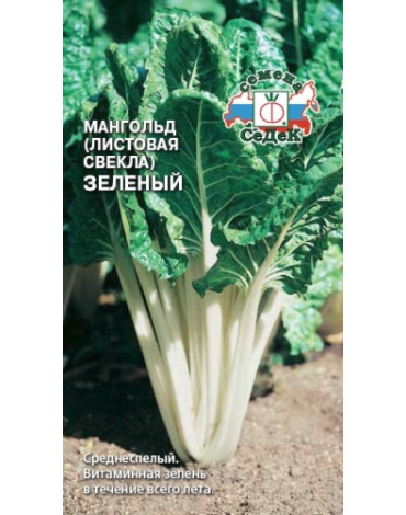 Мангольд Зелёный (Седек)