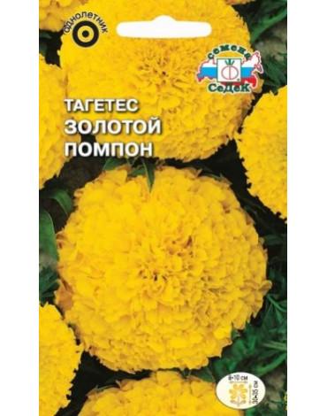 Тагетес Золотой помпон прямостоячий (Седек)