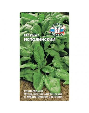 Шпинат Исполинский (Седек) б/п