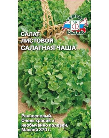 Салат Салатная чаша (листовой) (Седек)