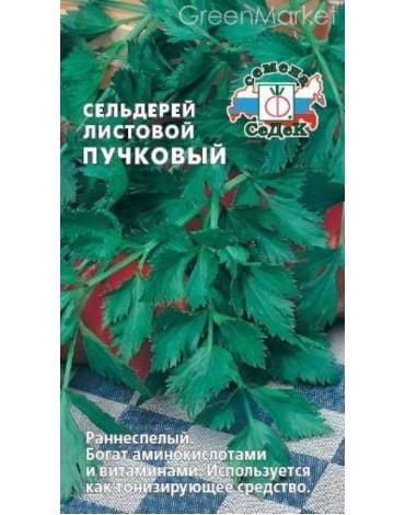 Сельдерей Пучковый (листовой) (Седек)