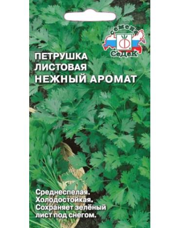Петрушка Нежный аромат листовая (Седек) б/п