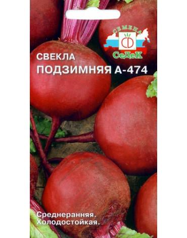 Свекла Подзимняя А 474 столовая (Седек) б/п