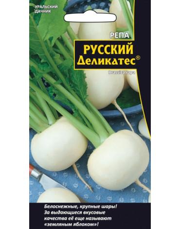 Репа Русский деликатес (УД)