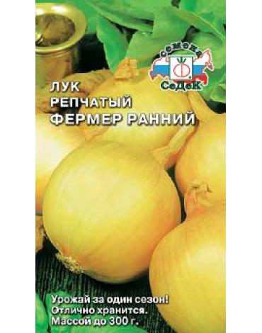 Лук репчатый Фермер ранний (Седек)