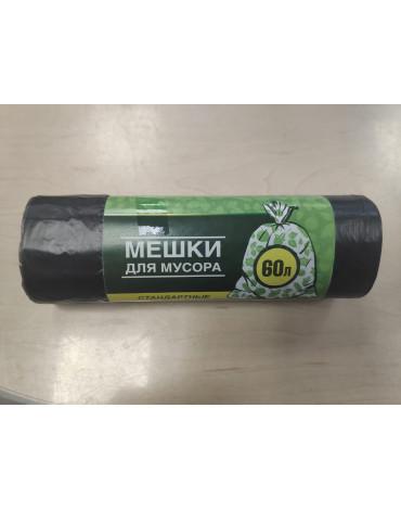 Мешки для мусора стандартные ГРС 60л/20 шт