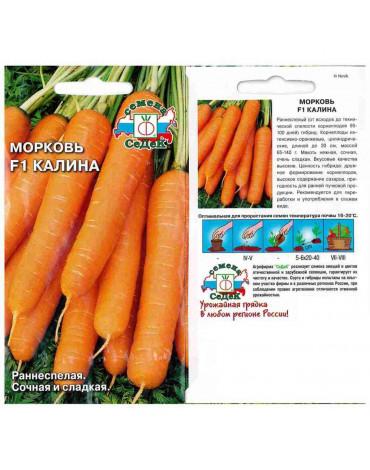 Морковь Калина F1(Седек)