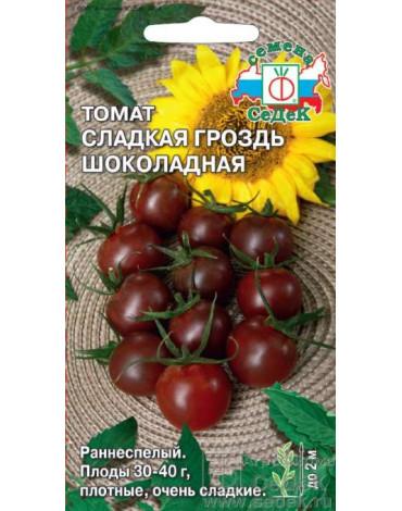 Томат Сладкая гроздь шоколадная (Седек)