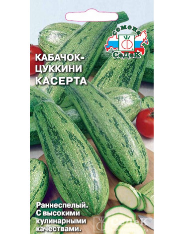 Кабачок Касерта цуккини (Седек) б/п