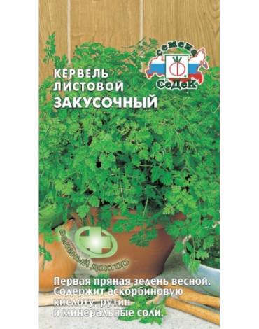 Кервель Закусочный лист (Седек)