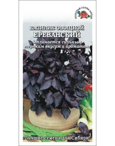 Базилик Ериванский фиолетовый (Сотка)б/п