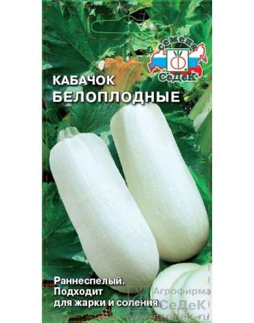 Кабачок Белоплодные (Седек) б/п