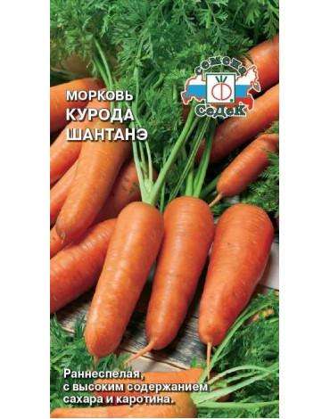 Морковь Курода Шантанэ (Седек)