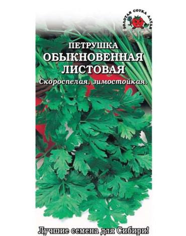 Петрушка Обыкновенная листовая (Сотка) б/п