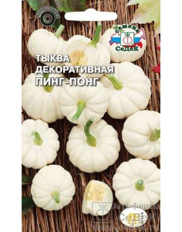 Тыква Пинг-понг декоративная (Седек)