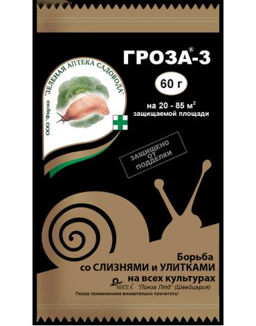 Гроза -3 (мета)  15гр