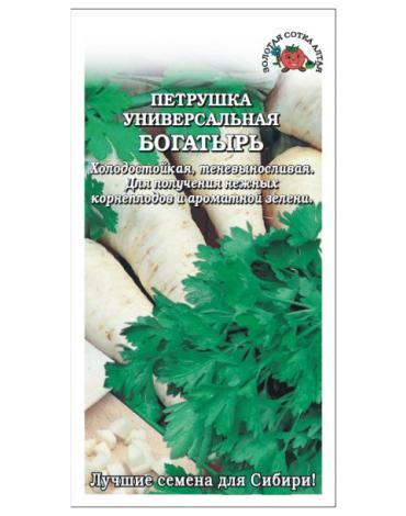 Петрушка Богатырь листовая (Сотка) б/п