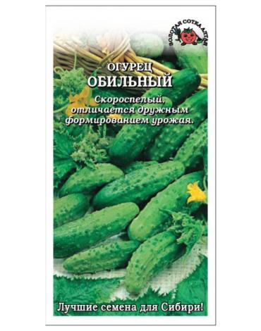 Огурец Обильный (Сотка) б/п