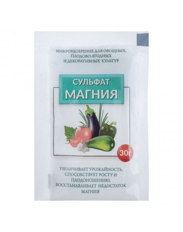 Сульфат магния (магний сернокислый) 30гр