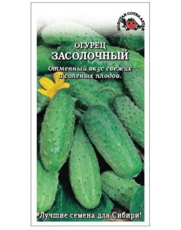 Огурец Засолочный (Сотка)  б/п
