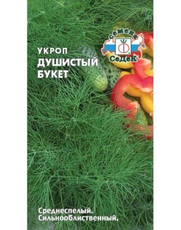 Укроп Душистый букет (Седек)