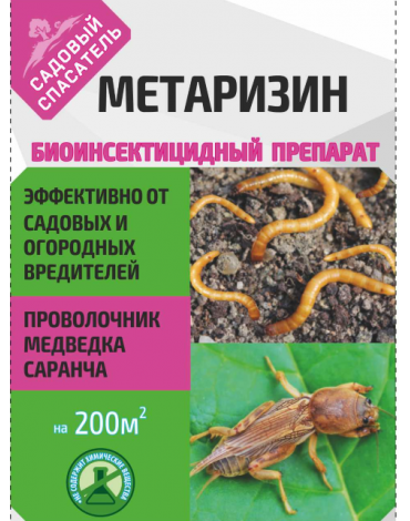Метаризин (Садовый спасатель) 25гр