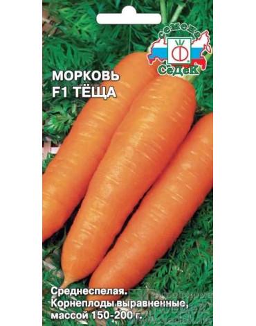 Морковь Тёща F1 (Седек)