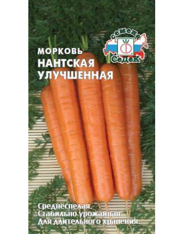 Морковь Нантская улучшенная (Седек)