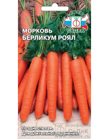 Морковь Берликум Роял (Седек)