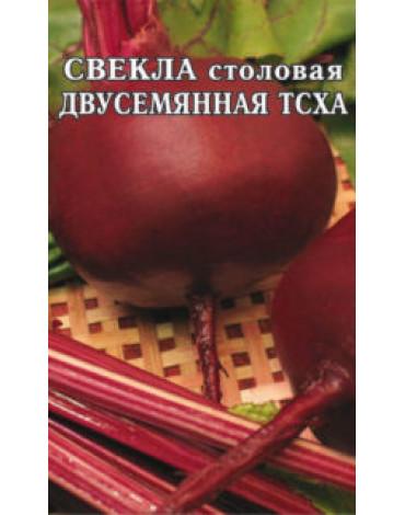 Свекла Двусемянная ТСХА столовая (Сотка)б/п