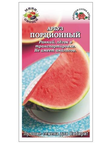 Арбуз Порционный (Сотка)