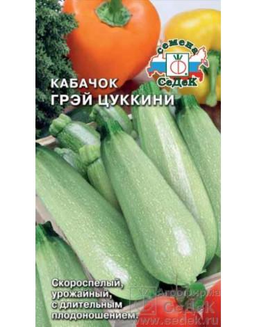 Кабачок Грэй цуккини (Седек) б/п