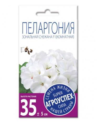 Пеларгония (герань) Снежана белая 4шт (Агроуспех)