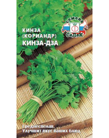 Кориандр (кинза) Кинза-дза (Седек)