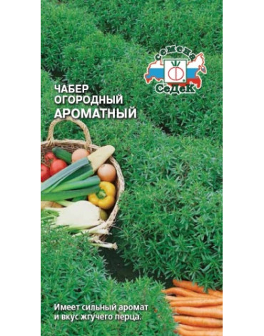 Чабер Ароматный огородный (Седек)