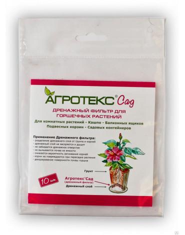 Дренажный фильтр д/горшечных растений d=200мм с УФ(10шт/уп)
