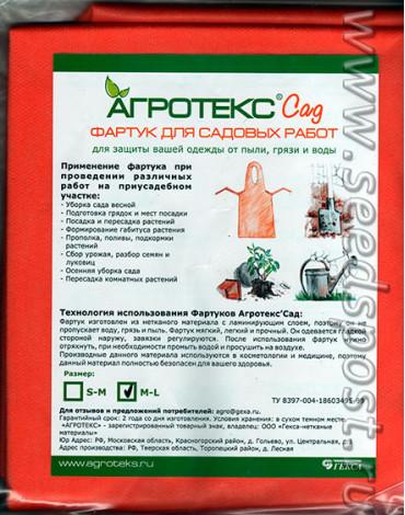 Фартук для садовых работ размер M-L с УФ(5 шт/уп, оранж)