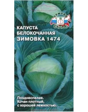 Капуста б/к Зимовка 1474 (Седек)