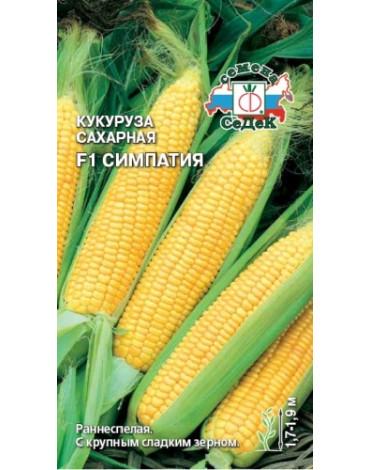 Кукуруза Симпатия F1 (сахарная) (Седек)