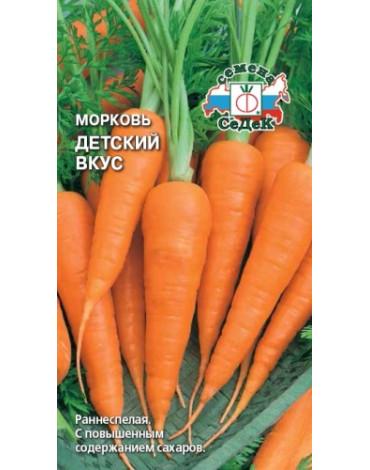 Морковь Детский вкус (Седек)
