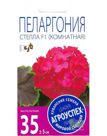 Пеларгония (герань) Стелла розовая F1  4шт (Агроуспех)