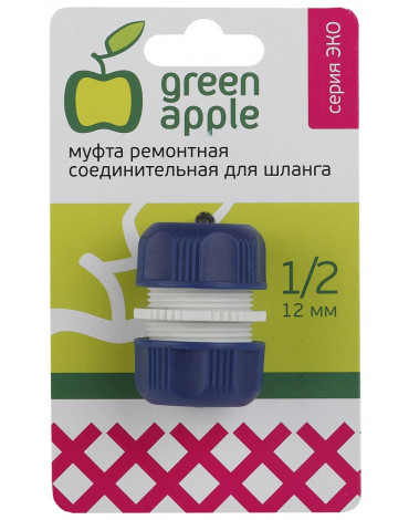 Муфта рем,соединит,для шланга 12мм(1/2),пласт GAEM20-08 GREEN APPLE